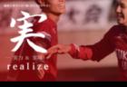 大学サッカー界を盛り上げる福岡大学サッカー部の新しい取り組み